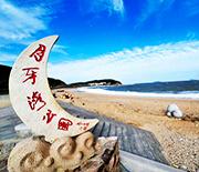 长岛仙客居渔家