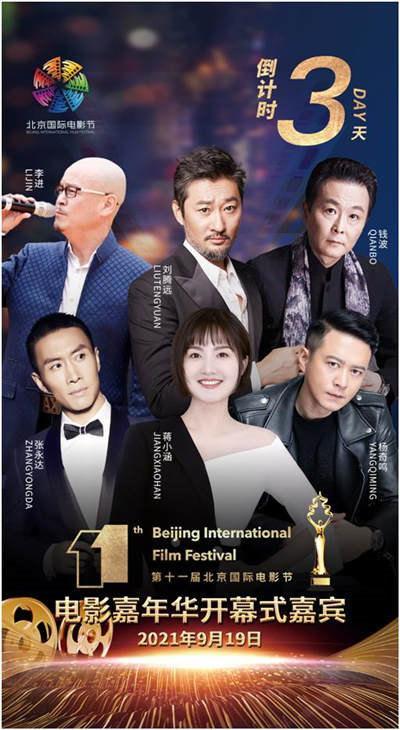 北京国际电影节电影嘉年华嘉宾阵容首次曝光