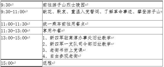 高淳红色旅游018